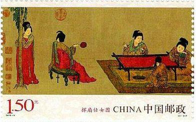 邮票上的唐代仕女画图片